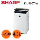 限量【SHARP夏普】~23坪/4.3L 水活力空氣清淨機 KI-J100T(白) 免運費