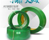 包裝帶 塑鋼帶綠色手工鋼塑帶氣動熱熔打包帶 宜室家居