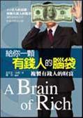 (二手書)給你一顆有錢人腦袋
