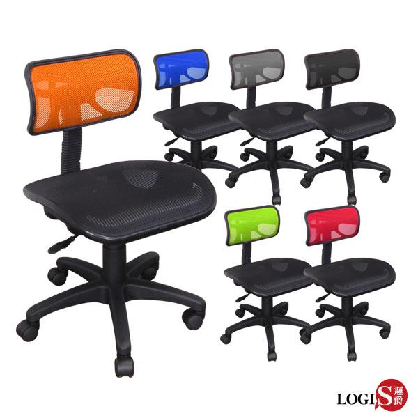 LOGIS邏爵 小椅背無手款全網椅/辦公椅/電腦椅/事務椅-6色 S862X.