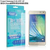 X_mart Samsung GALAXY A5 強化0.26mm耐磨防指紋玻璃保護貼