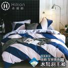 【Hilton希爾頓】皇家貴族頂級抑菌除臭水鳥羽毛被 2.2kg 棉被 被子 正品公司貨
