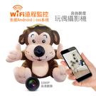 【北台灣防衛科技】BTW W101 猴子玩偶針孔攝影機 WIFI遠程手機監看 針孔攝影機 居家監視器
