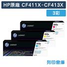 原廠碳粉匣 HP 3彩高容量組 CF411X/CF412X/CF413X/410X /適用 HP Color LaserJet Pro M452 / M477