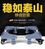 洗衣機底座全自動冰箱滾筒洗衣機底座置物托架腳架墊高通用支架子移動萬向輪