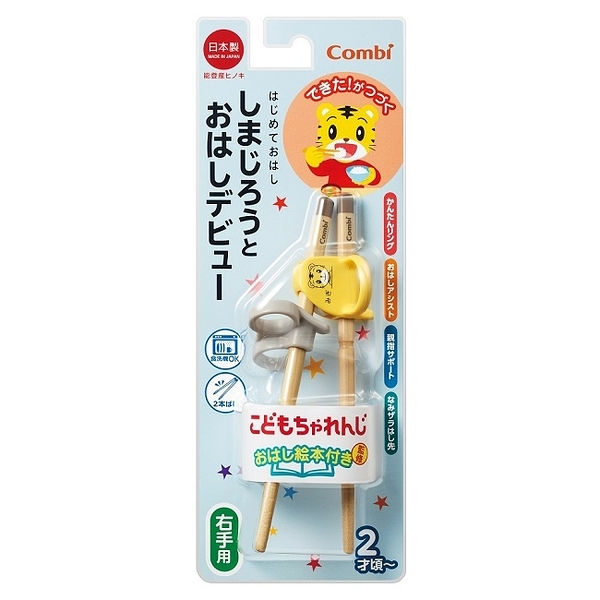 康貝 Combi 巧虎三階段彈力學習筷(右手用) 【贈 學習筷環保收納袋】