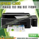 EPSON L380 高速三合一 原廠連...