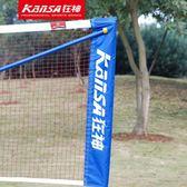 狂神5.1米套式羽毛球網 網架毽球網折疊室外便攜式休閒級攔網CY 【PINKQ】