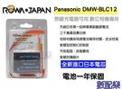 【數配樂】ROWA 破解版 可量顯示 Panasonic DMW BLC12 電池 DMC-GH2 GH2 GH-2