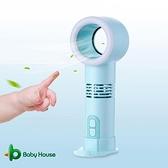 【南紡購物中心】[ Baby House ] 韓國創意手持無葉安全風扇/可擕式風扇(美顏補光夜燈)藍色
