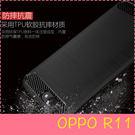 【萌萌噠】歐珀 OPPO R11  類金...