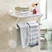 居家家 吸盤雙層毛巾架免打孔浴巾架 吸壁式毛巾掛架毛巾桿置物架T