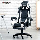 電腦椅家用辦公椅遊戲電競椅可躺椅子主播椅競技賽車椅 igo卡洛琳