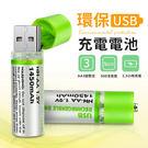 【12H出貨-USB電池】USB充電-重複使用 環保 3號電池 AA電池 USB充電電池 三號電池 電池