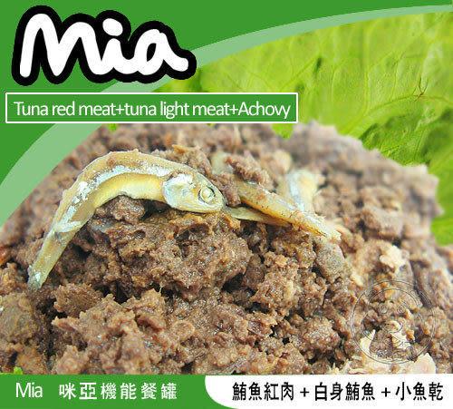 【ZOO寵物樂園】SEEDS《Mia 咪亞》 機能貓罐-160g*1罐