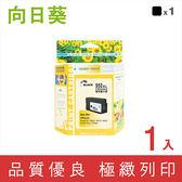 向日葵 for HP NO.950XL/CN045AA 黑色高容量環保墨水匣/適用 HP 251dw/276dw/8100/8600/8600Plus/8610/8620
