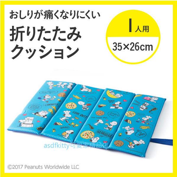 SNOOPY史努比藍色個人坐墊-可摺疊野餐墊-厚泡棉材質-排隊.郊遊都好用-日本正版商品