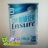 [COSCO代購] W109935 亞培 安素成人保健營養品 原味 237 毫升 32 罐