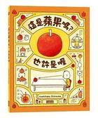 【三采文化】這是蘋果嗎? 也許是喔→吉竹伸介創意繪本集(蘋果+機器人套組) 創意想像繪本