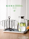 耐高溫冷水壺套裝家用玻璃涼茶壺涼白開水壺大容量涼水杯2L泡水壺CY『新佰數位屋』