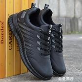 春款防水運動鞋男鞋中年爸爸鞋輕便軟底防滑黑色男士跑步鞋休閒鞋 雙十二全館免運