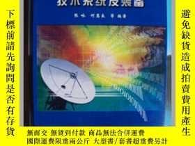 二手書博民逛書店地震現場應急通信技術系統及裝備罕見貨架3 619576 張詠 何