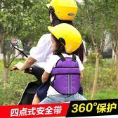歐耀電動車自行車兒童安全背帶 前後通用寶寶防走丟帶 安全登山帶『韓女王』