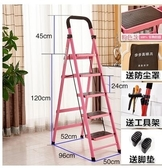 師步步高梯子升級卡扣四步五步梯家用折疊梯人字梯加厚【粉色5 步升級加厚款】