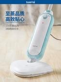 日本tomoni家用高溫蒸汽拖把電動清潔機擦地除菌神器小米粒拖地機 mks薇薇