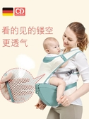 嬰兒背帶腰凳多功能四季夏季寶寶抱娃神器