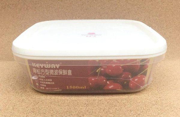 《一文百貨》KEYWAY青松方型微波保鮮盒二入1500ML/GIS-1500/台灣製造