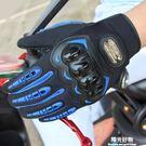 騎行手套電動摩托車騎行運動觸屏手套防曬防滑硬殼防護鐵片膠章騎士裝備夏 陽光好物