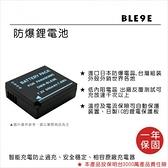 【】樂華 rowa panasonic DMW-BLE9 = BLG10 副廠鋰電池 = BP-DC15 GF3 GF5 GF6 GX85 GX7 LX100