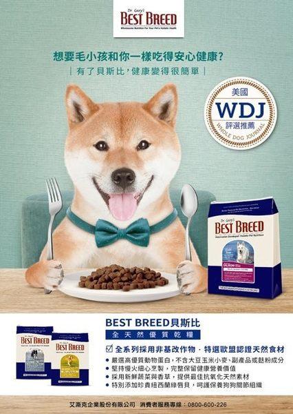 *WANG*BEST BREED貝斯比《全齡犬鮭魚+蔬菜香草配方-BBV1301》1.8kg