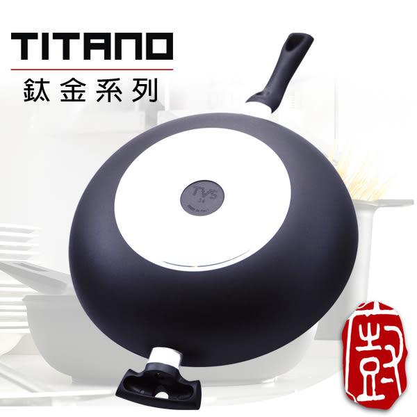 『義廚寶』霧面陶瓷鈦合金系列 34cm中華炒鍋 (藍)