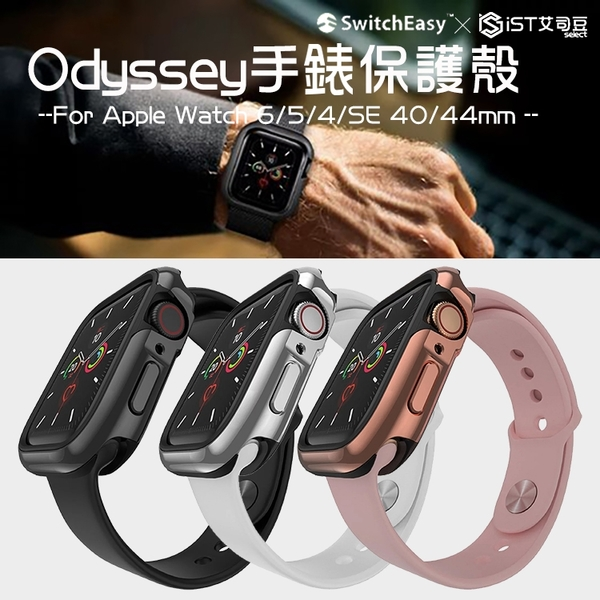 【SwitchEasy】Odyssey 40/44mm 金屬手錶保護殼 (Apple Watch 6/5/4/SE)