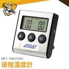 《精準儀器》電子溫度計 記憶功能 溫度切換     燒烤溫度計 烘培溫度計 MET-TMU250B 遠程溫度計
