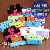 【菲林因斯特】台灣授權 迪士尼 身體 絨毛 觸控手機袋 / 筆袋 化妝包 手機包 觸控包 隨身收納