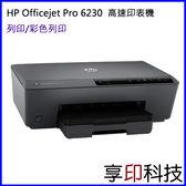 HP Officejet Pro 6230 高速雲端商務機