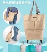 拖輪袋HSXBB超市購物袋折疊便攜大號手提袋買菜包帶輪子拖輪袋子大容量 【快速出貨】