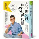 出版社:親天下/作者:黃瑽寧