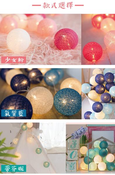 【04872】 泰國浪漫棉球線燈串 300公分 聖誕燈 聖誕節 LED燈串 彩燈 裝飾燈 燈串 佈置 裝飾燈 燈飾