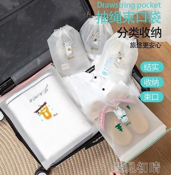 旅行收納旅行收納袋抽繩束口袋防水行李箱整理分裝袋旅游便攜收納包小布袋 【快速出貨】