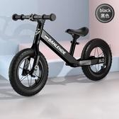 腳踏車 兒童滑步車平衡自行車 整車鋁合金一體成型無腳踏12寸寶寶兩輪滑行車充氣 微愛居家
