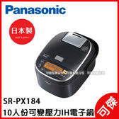 Panasonic  國際牌  可變壓力IH電子鍋  SR-PX184  日本製  10人份 電子鍋 公司貨 分期0利率 免運 可傑
