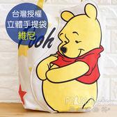 菲林因斯特《 維尼 立體手提袋 》 台灣授權 Disney 迪士尼 Pooh Bear 小熊維尼 有底 收納袋