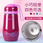 韓版保溫杯女學生可愛簡約迷你水杯真空304不鏽鋼  聖誕節免運