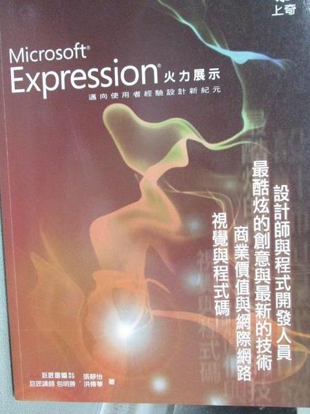 【書寶二手書T2/電腦_YKN】Microsoft Expression火力展示_包明勝等