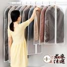 5個裝 防塵袋衣罩透明防水袋衣服防塵罩防塵袋衣服掛衣袋【君來佳選】