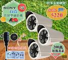 ►高雄/台南/屏東監視器 ◄AHD 200萬畫素 台灣製造 sony高清管型攝影機*3